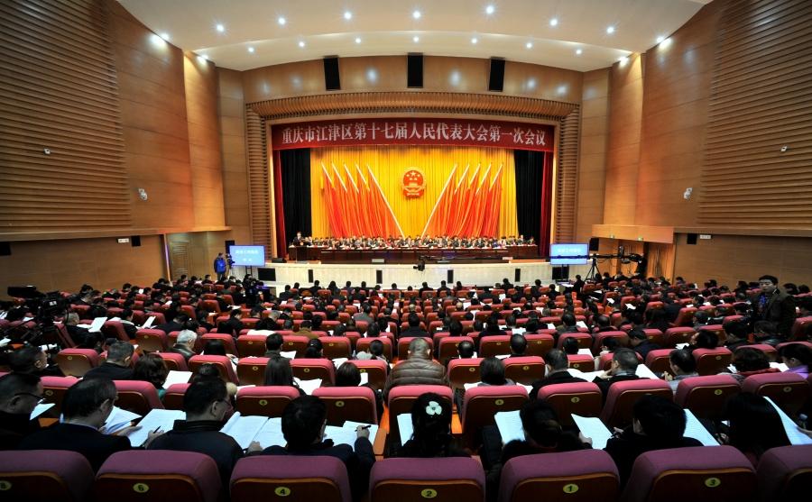 区第十七届人大第一次会议