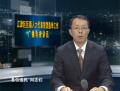翁一丰主任关于区镇人大代表投票选举工作的广播电视讲话