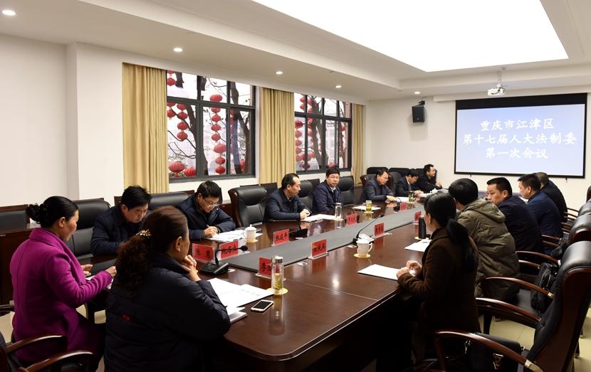 区十七届人大法制委员会召开第一次会议
