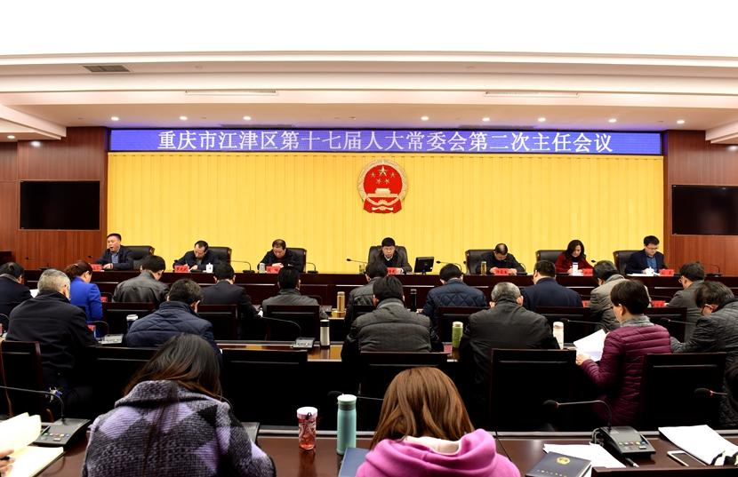 区第十七届人大常委会召开第二次主任会议 聚焦安全生产工作
