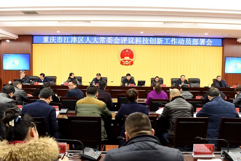 区人大常委会评议区政府科技创新工作动员部署会召开
