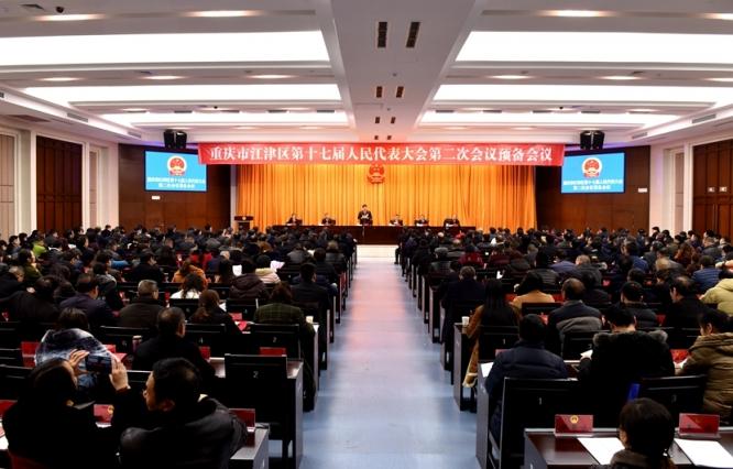 区十七届人大二次会议举行预备会