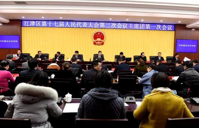 区十七届人大二次会议主席团举行第一、第二次会议