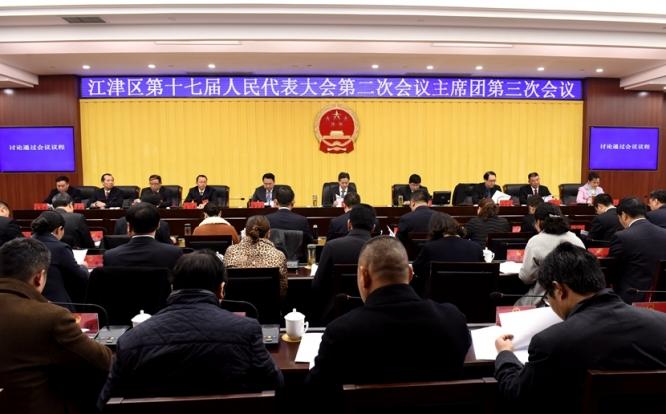 区十七届人大二次会议主席团召开第三次会议