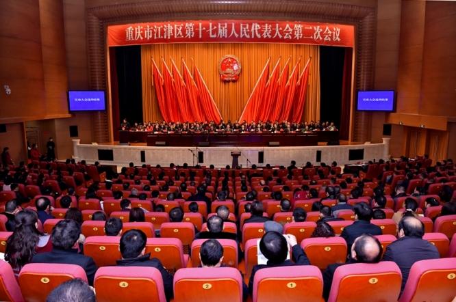 区第十七届人民代表大会第二次会议胜利闭幕