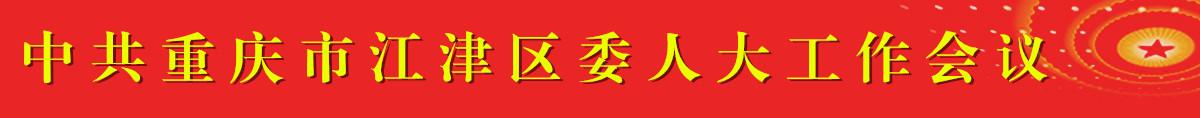 中共重庆市江津区委人大工作会议.jpg