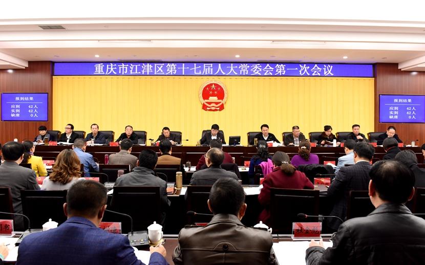 区第十七届人大常委会召开第一次会议