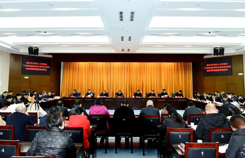 广泛听取社会各界对财政预算编制的意见建议